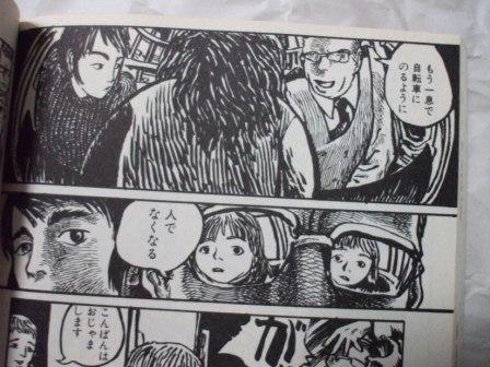 大日本天狗党絵詞1-4
