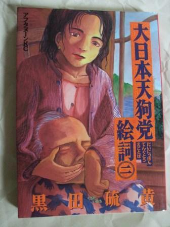 大日本天狗党絵詞2-1