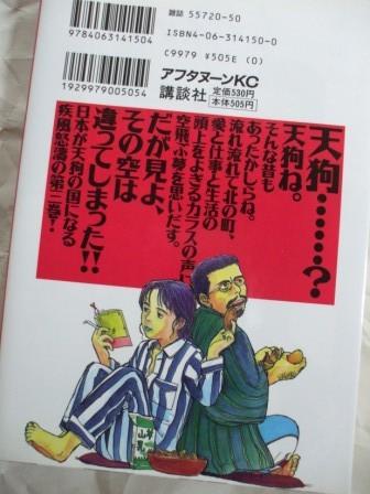 大日本天狗党絵詞3-2