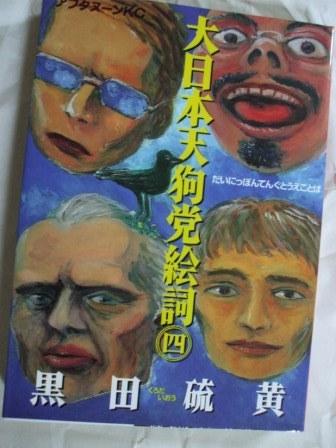 大日本天狗党絵詞4-1