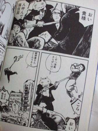 大日本天狗党絵詞4-3