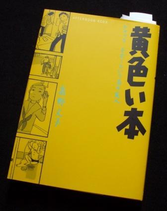 黄色い本1