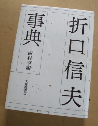 折口信夫事典2