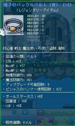 Maple120629_104308.jpg