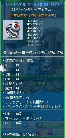 Maple120629_104314.jpg