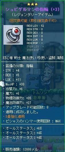 Maple120629_104320.jpg