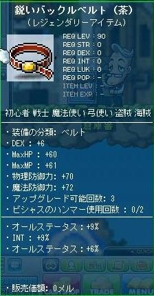 Maple120629_110539.jpg