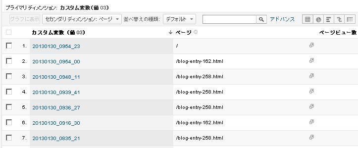 log_20130130102006.jpg