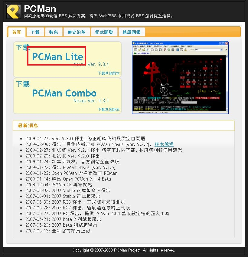 pcman.jpg