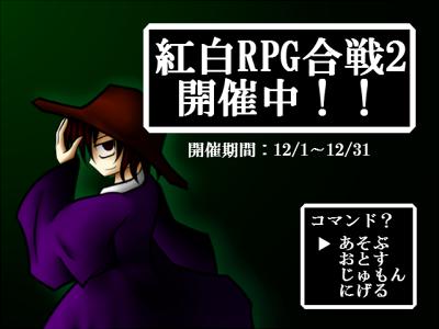 紅白RPG合戦応援絵(アップロード版)