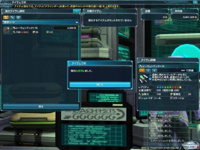 pso20121202_163633_002_convert_20121202171245.jpg