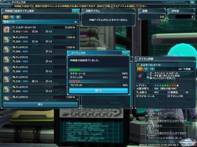 pso20121216_005234_024_convert_20121216145114.jpg