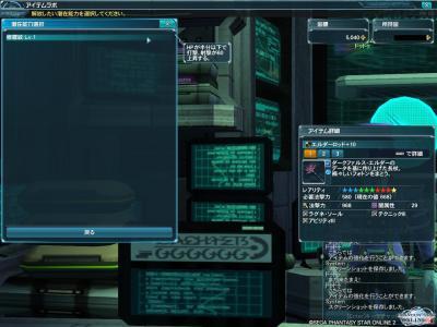 pso20121216_010934_026_convert_20121216145135.jpg