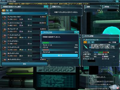 pso20121221_233451_002_convert_20121222124041.jpg