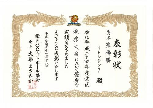 20121118_hyoushoujyou_convert_20121119130639.jpg