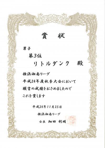20121125_ysleague_men_third_place_convert_20121127083151.jpg