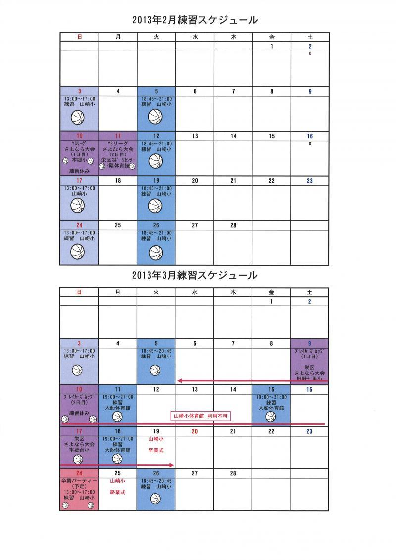 201301_02_schedule_convert_20130208130452.jpg