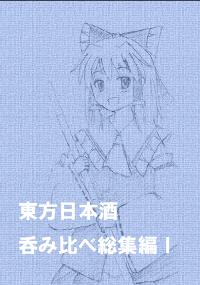 comic1★6 新刊表紙