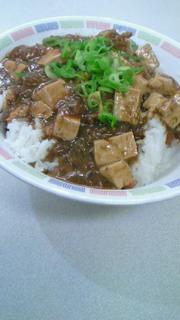 麻婆豆腐丼 大学にて