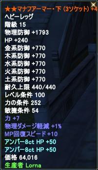 マナフ下+4
