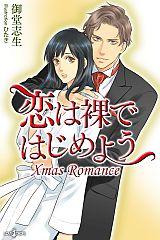 Xmas Romance_blog
