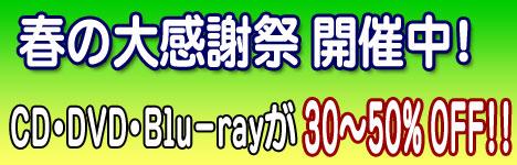 haru_sale.jpg