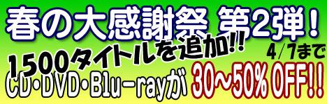 haru_sale02.jpg