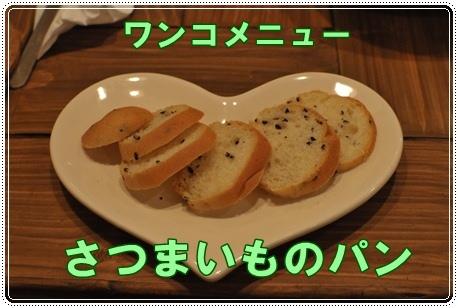 サツマイモパン