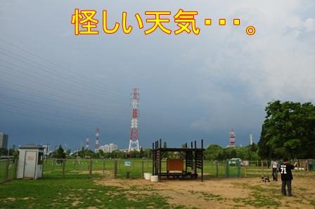 怪しい天気1