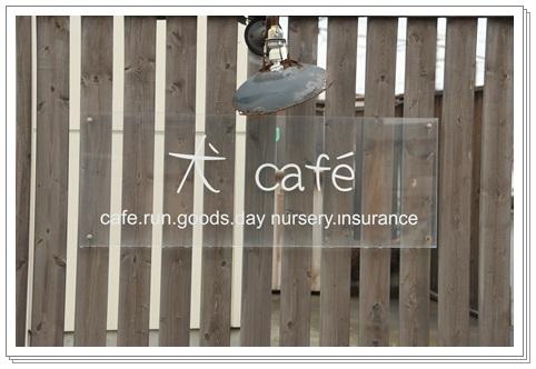 犬カフェ看板