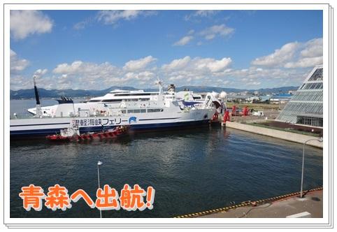 函館港出航