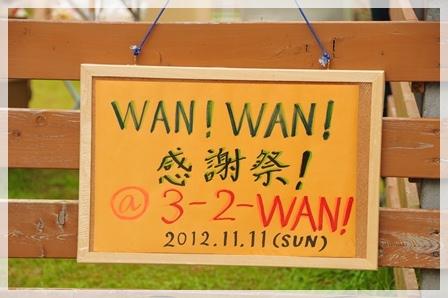 WANWAN感謝祭エントランス