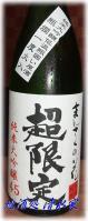 mansaku-tyougenntei_20121011160718.jpg