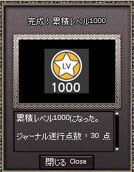累積1000!