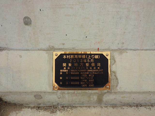 銘板。連続して繋がっている高架橋ですが、つなぎ目ごとに名称が違います。
