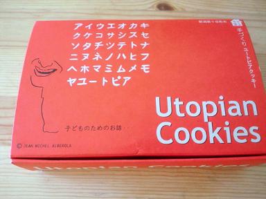 ユートピアクッキー