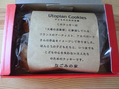 ユートピアクッキー中