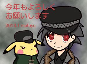 2013nenga_yamisatopika.jpg