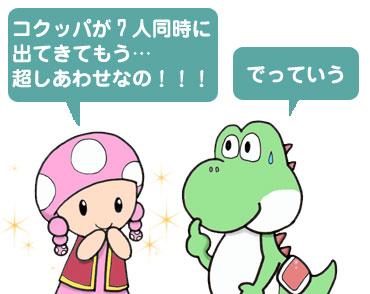 kinopiko_yoshi.jpg