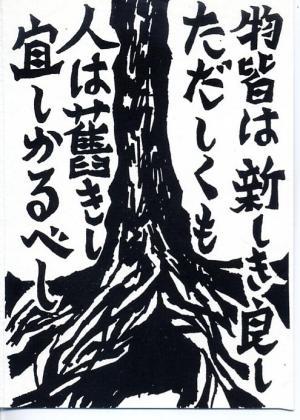 万葉集10-1885