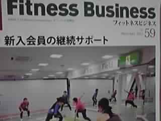 フィットネスビジネス1