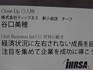フィットネスビジネス3