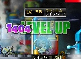 96レベル