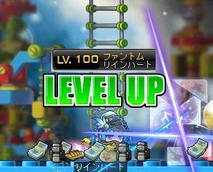 100レベル