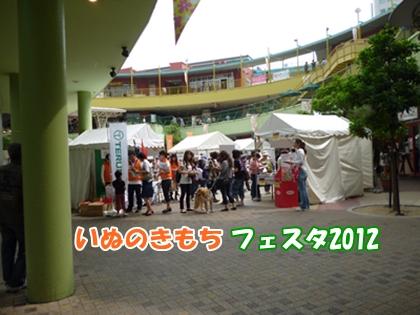 いぬのきもちフェスタ2012