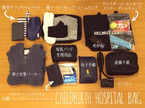 陣痛BAGと入院BAGをわける : ♡出産準備ガイド♡ 入院バッグの ...