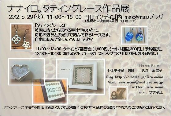 2012.4.29作品展2