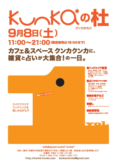 flyer_vol1.jpg