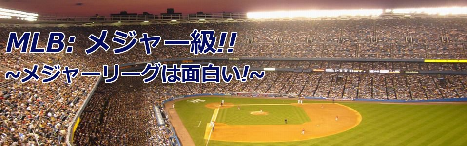 MLB: メジャー級!!~メジャーリーグは面白い!~