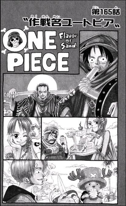 ONE PIECE 165-0